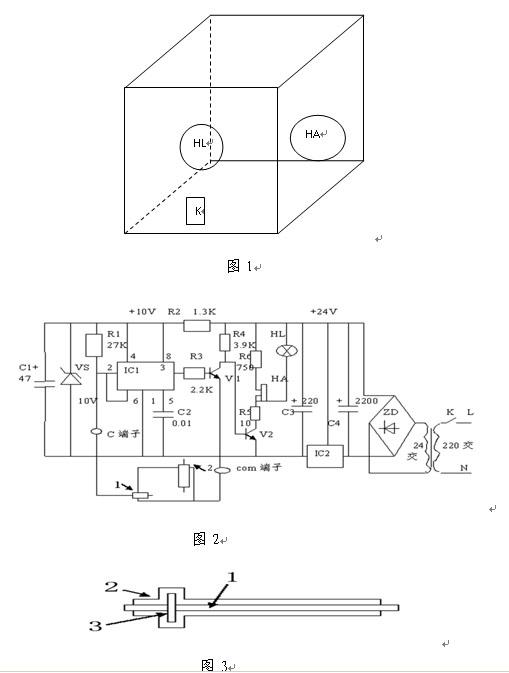报警器通过所述的传输电缆连接,所述的检测一次元件用于检测水位高低