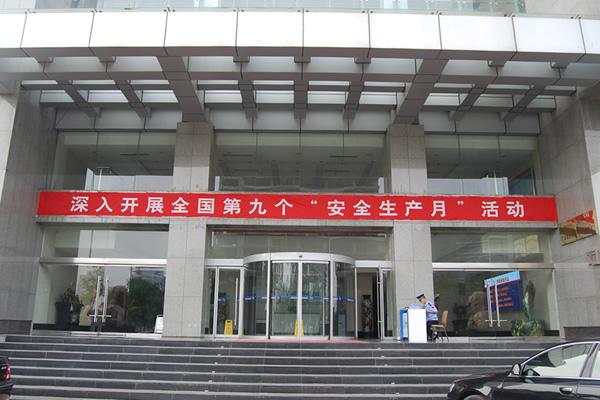 山西兰花科技创业股份有限公司(股票代码:600123)