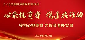第三屆5?15全國(guo)投資者保護宣傳(chuan)日-守初心擔使命(ming)