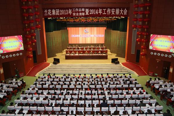 表彰大会囹�a_公司年终总结表彰大会召开