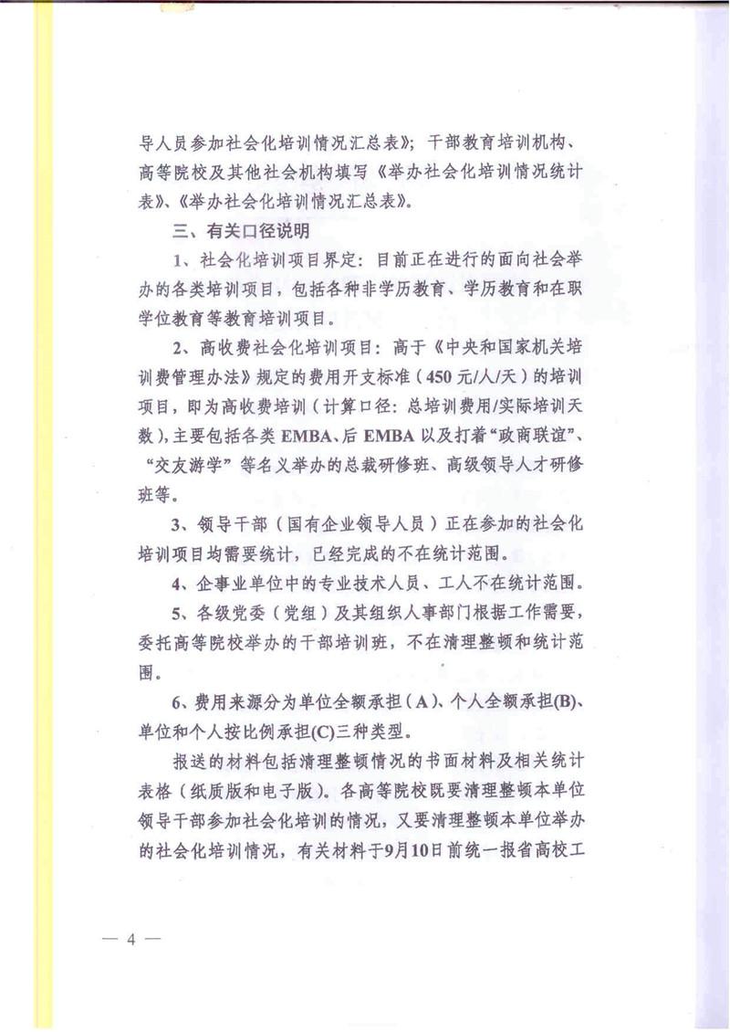 关于转发中央党的群众路线教育实践活动领导小组,中共
